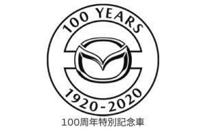 マツダ100周年